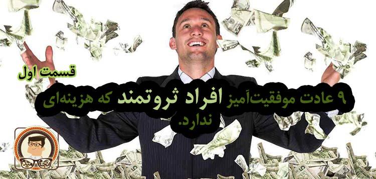 9 عادت افراد ثروتمند-انجام میدم