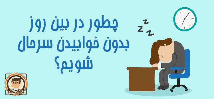 سرحال شدن بدون خواب - انجام میدم