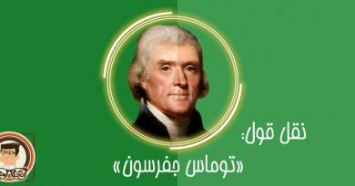 نقل قول توماس جفرسون - انجام میدم