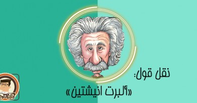 نقل قول آلبرت انیشتین - انجام میدم