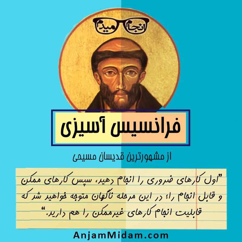 نقل قول انگیزشی فرانسیس مقدس - انجام میدم