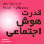 قدرت هوش اجتماعی تونی بوزان - انجام میدم