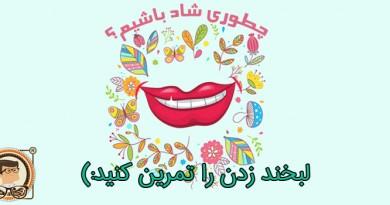 راه شادی تمرین لبخند - انجام میدم