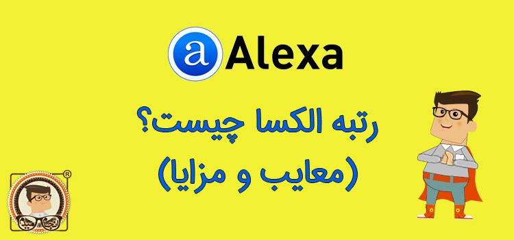 رتبه الکسا - انجام میدم