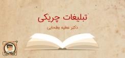تبلیغات چریکی – عطیه بطحایی [معرفی کتاب]