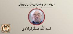 کارآفرین برتر ایرانی: اسدالله عسگراولادی