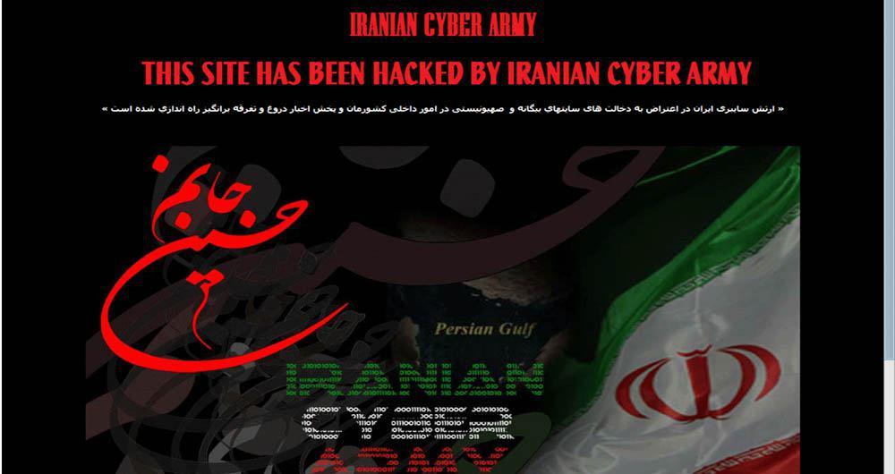 جنگ سایبری ایران عربستان - انجام میدم