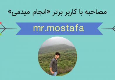 مصاحبه با کاربر برتر انجام میدمی: mr.mostafa