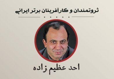 کارآفرین برتر ایرانی: احد عظیم زاده
