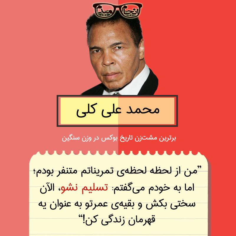 نقل قول محمد علی کلی - انجام میدم