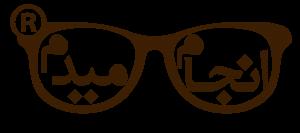 لوگوی انجام میدم - عینک نگاه نو - بدون آقای توانا
