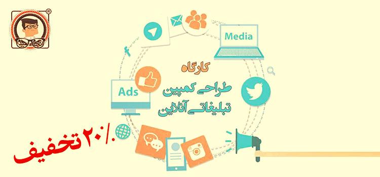 کارگاه طراحی کمپین تبلیغاتی آنلاین