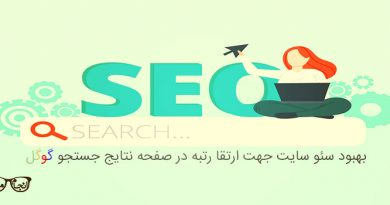 راهنمای جامع بهبود سئو سایت برای ارتقا رتبه در صفحه نتایج جستجو گوگل
